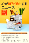 Happy News Book Vol.8